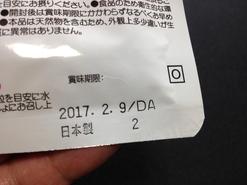 ダイソーのグルコサミンは日本製