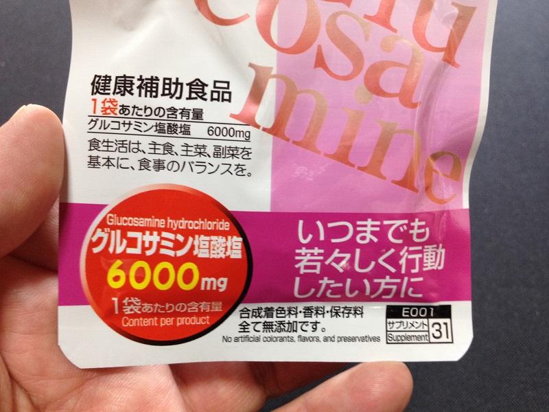 100円のグルコサミン配合量