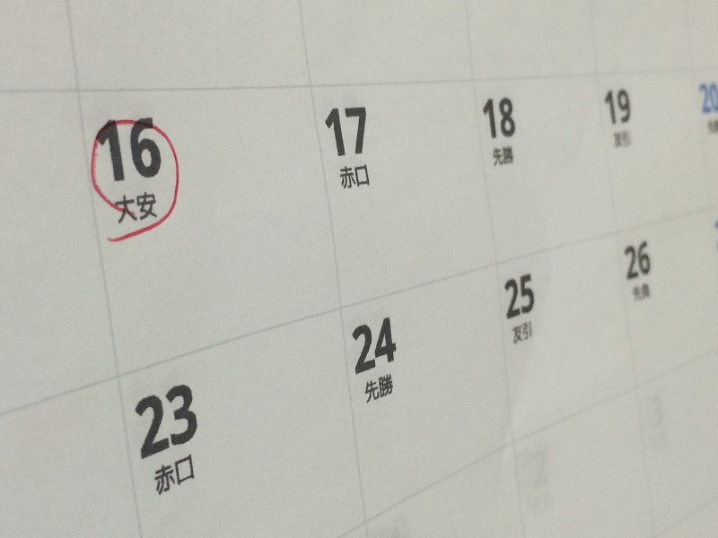 カレンダーにチェック