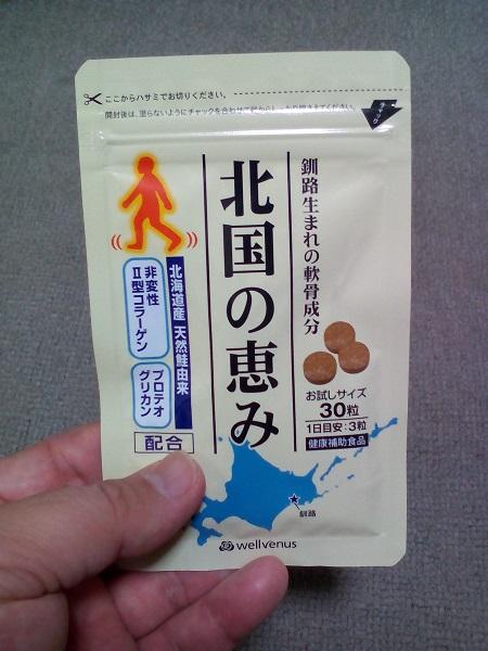 北国の恵み480円