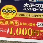 今朝の新聞広告に大正製薬のグルコサミンが1000円で購入できるチラシが