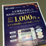 大正製薬のグルコサミンを1000円購入する方法まとめ