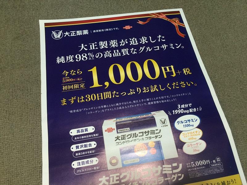 大正製薬の1000円でグルコサミンが購入できるチラシ