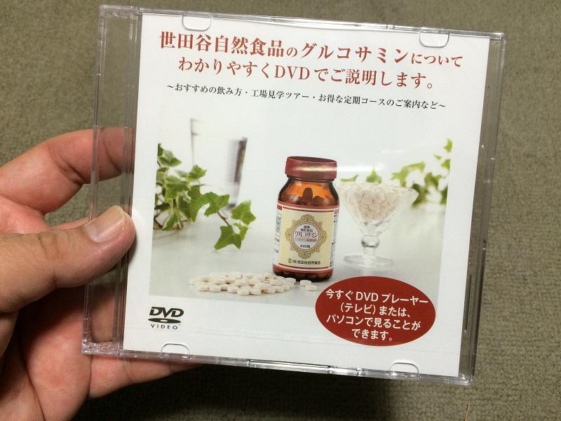 世田谷自然食品のグルコサミンについてきた紹介DVD