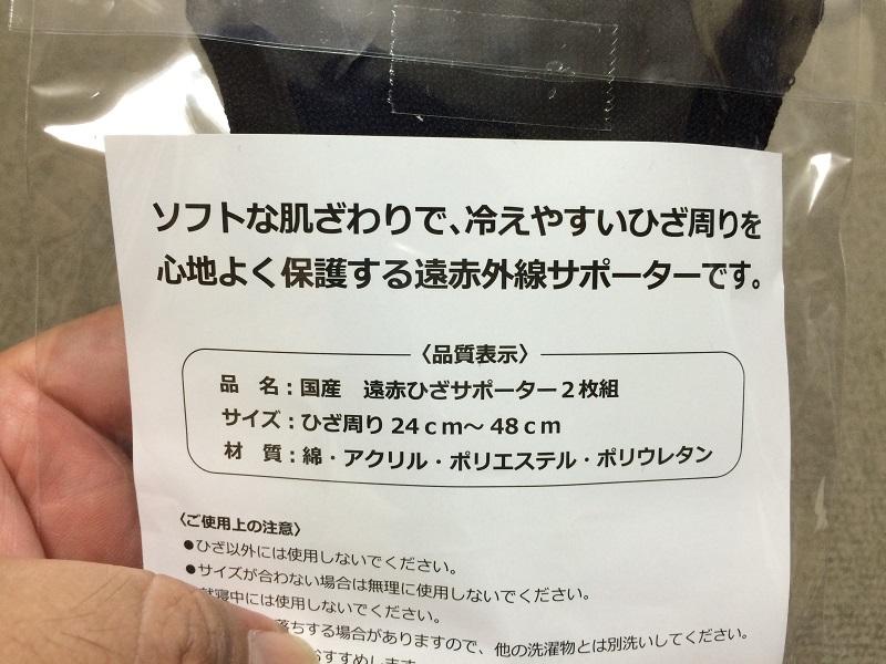 世田谷自然食品のグルコサミンについてきた遠赤外線膝サポーター