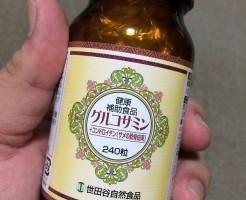 世田谷自然食品のグルコサミンの便パッケージ