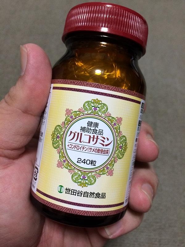 新聞の折り込みチラシで購入した世田谷自然食品のグルコサミンが到着!