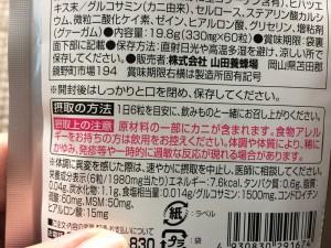 山田養蜂場のグルコサミン成分