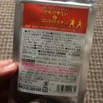 山田養蜂場のグルコサミンをお試し購入してみました。