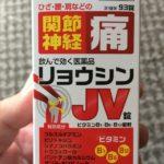 リョウシンJV錠を通販で購入する方法はこちら