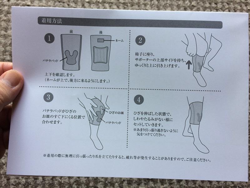 サントリー膝サポーター装着方法