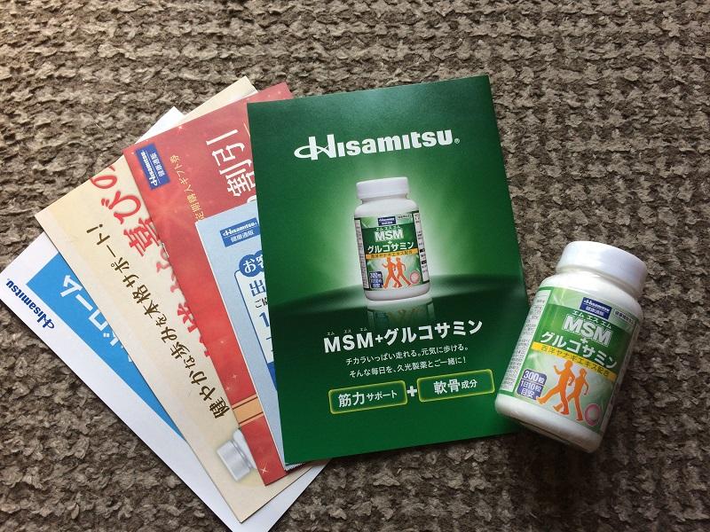 久光製薬MSMグルコサミンとパンフレット