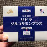 大正製薬のリビタグルコサミンプラスを購入してみました。
